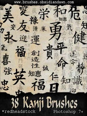 Kanji Gimp Brushes
