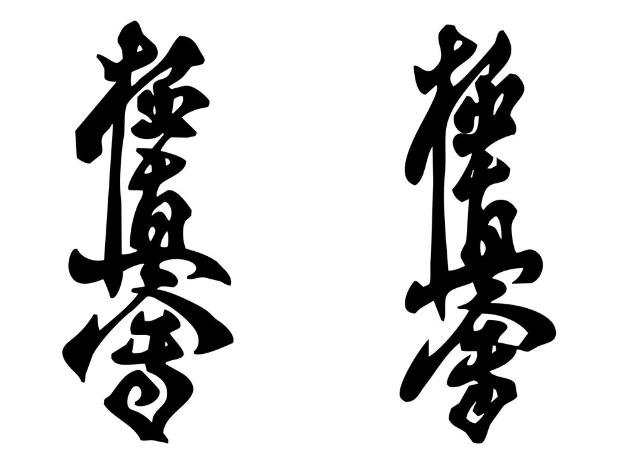 Kyokushinkai Symbol by MicroGear on DeviantArt