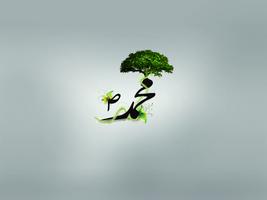 Green Islam by ahsanpervaiz