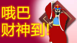 Oppa Cai Shen Dao - Gangnam Style CNY Parody