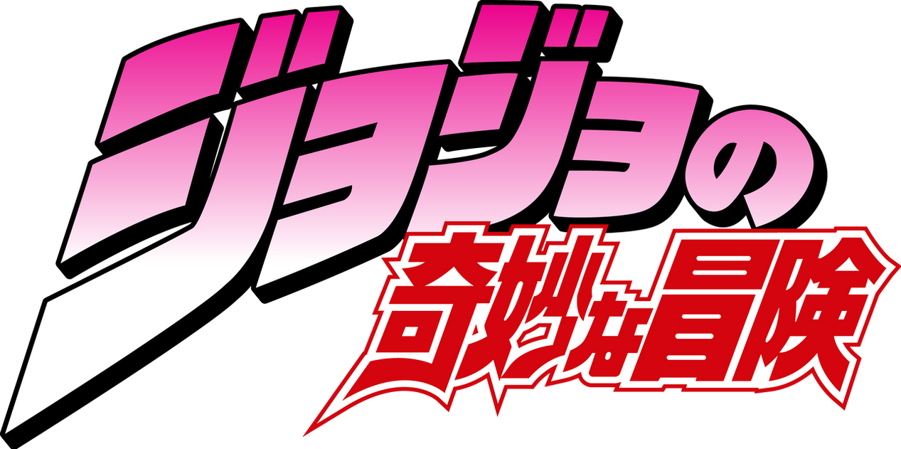 Jjba japanese logo vector g and download by maxigamer on jjba japanese logo vector g and download by maxigamer voltagebd Gallery