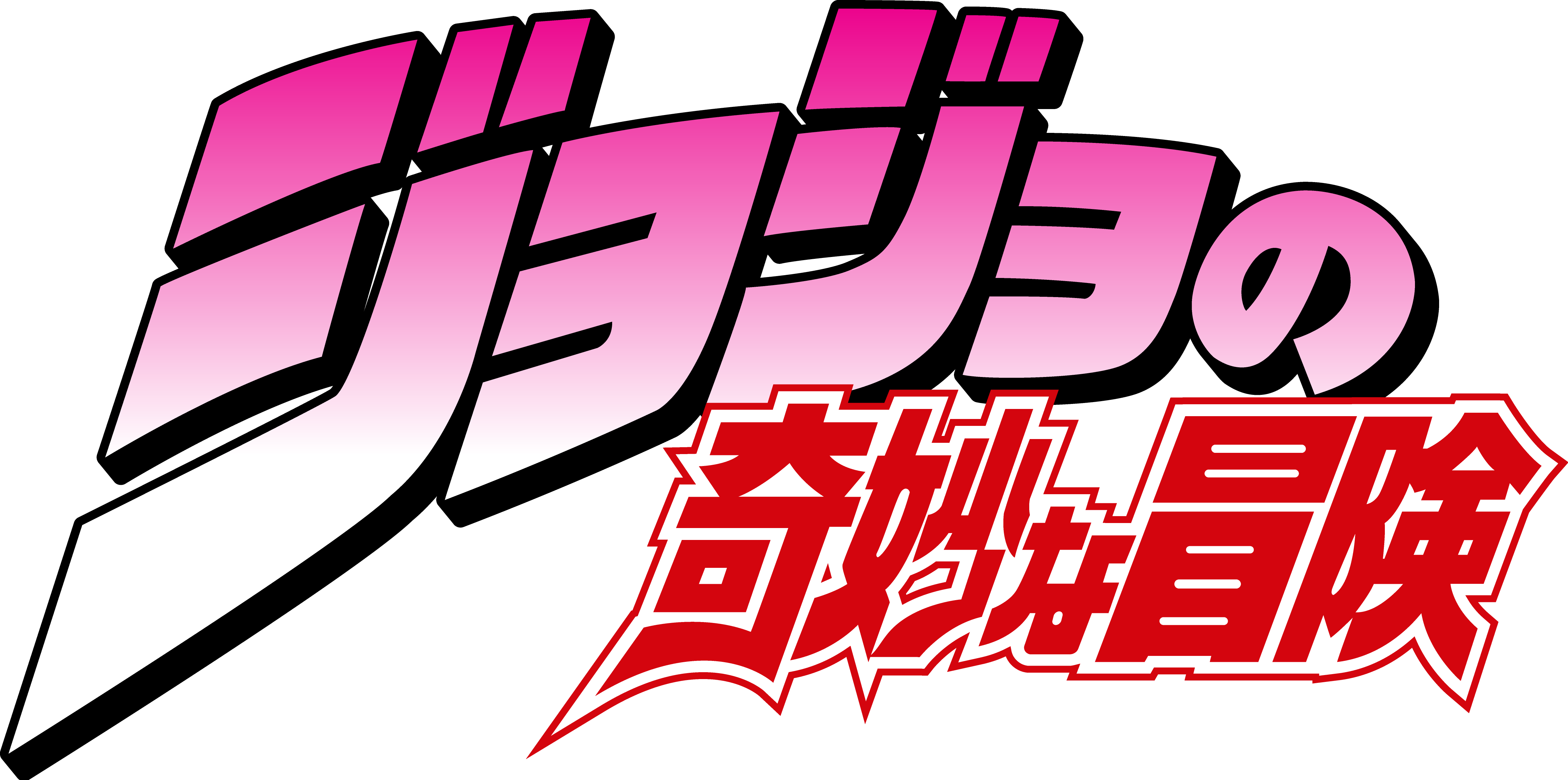 JJBA Japanese Logo Vector (.SVG and .AI Download) by MaxiGamer