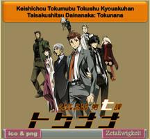 Special Crime Investigation Unit: Special 7 Icon