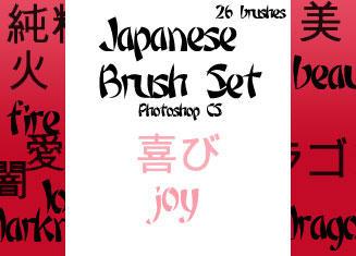 Japanese Photoshop Brushes by silvaran