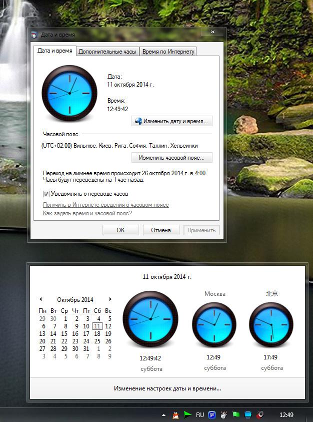 timedate.cpl dtu2 by alexgal23 on DeviantArt