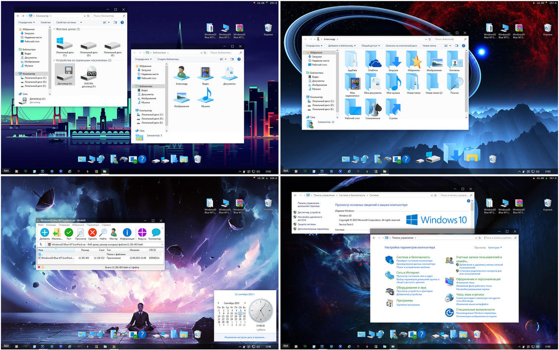 Windows 10 blue иконки