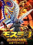 Godzilla Jr in Rebirth of Mothra 3