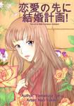 Renai no Saki ni Kekkon Keikaku Ch 1 (click  me)
