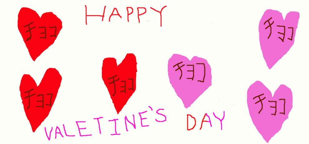HAPPY VALENTINE'S DAY, YUKIHAARA!!!!!! by Kingnewcomer