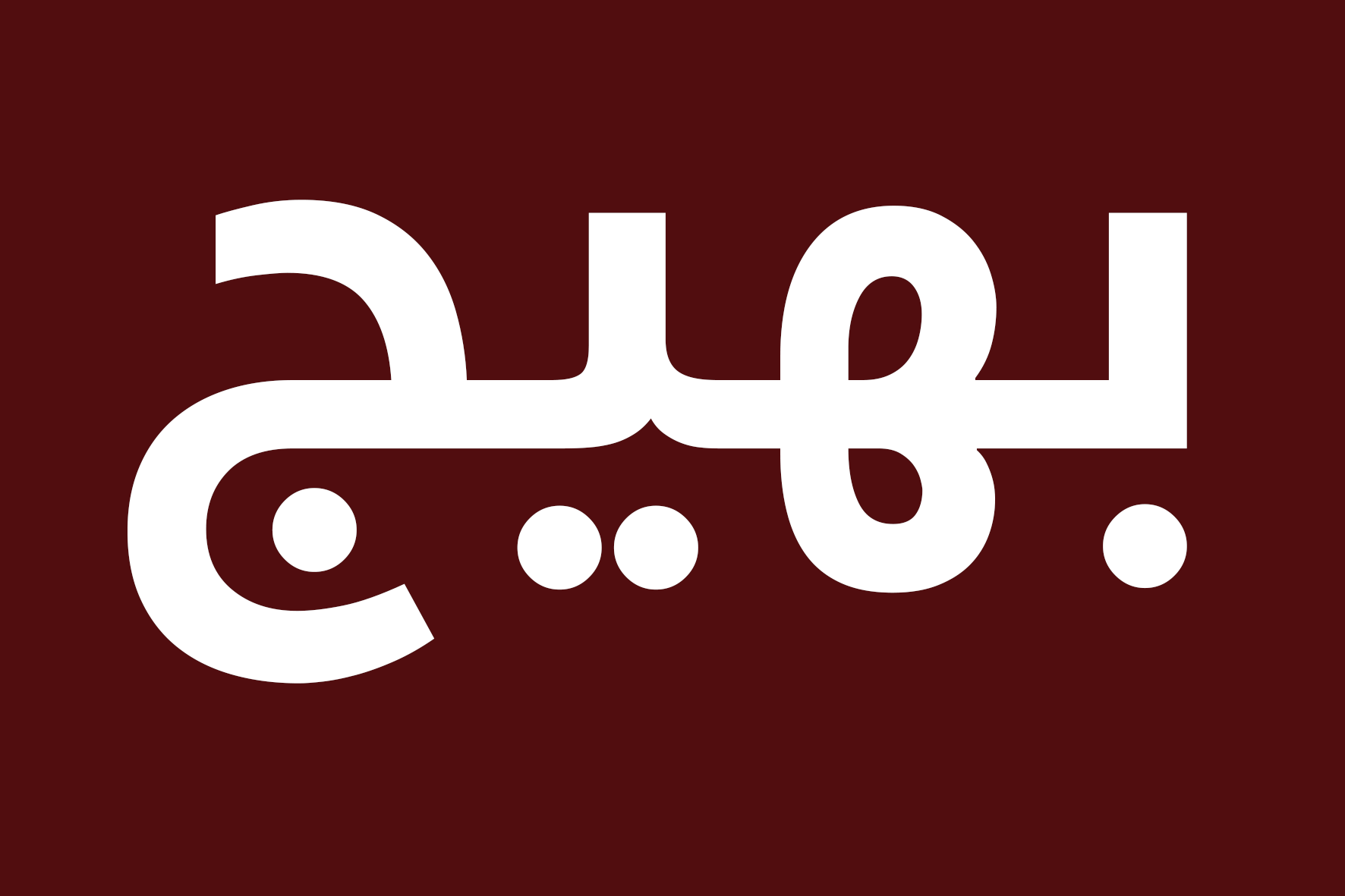 Bahij Helvetica Neue-Bold by BahijVirtualAcademy on DeviantArt