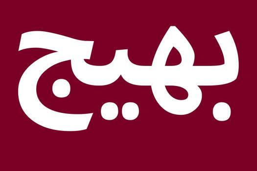 Bahij Myriad Arabic-Bold