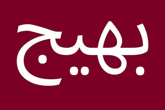 Bahij Myriad Arabic-Regular