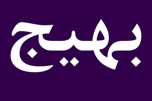 Bahij Nazanin-Bold