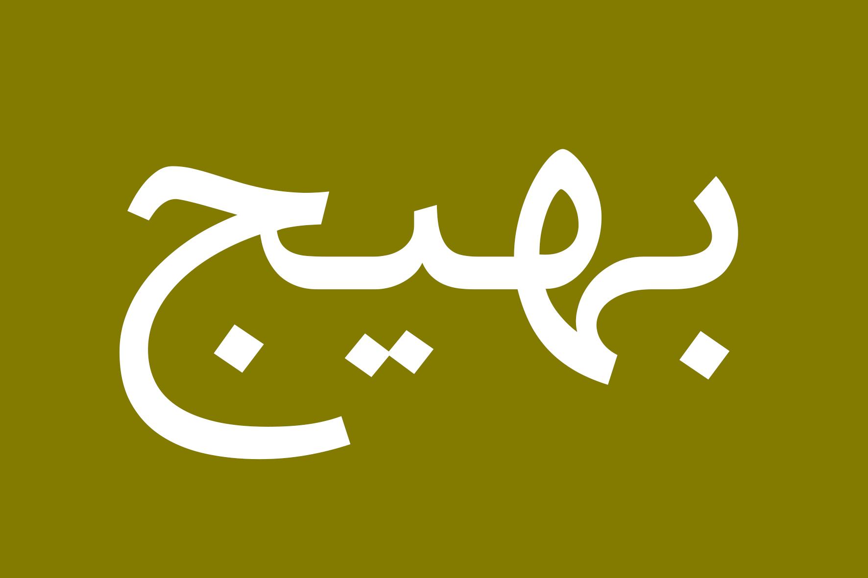Browse Arabic   Resources & Stock Images   DeviantArt