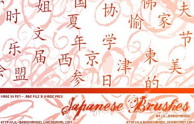 Brushes - Japanese by lilbrokenangel