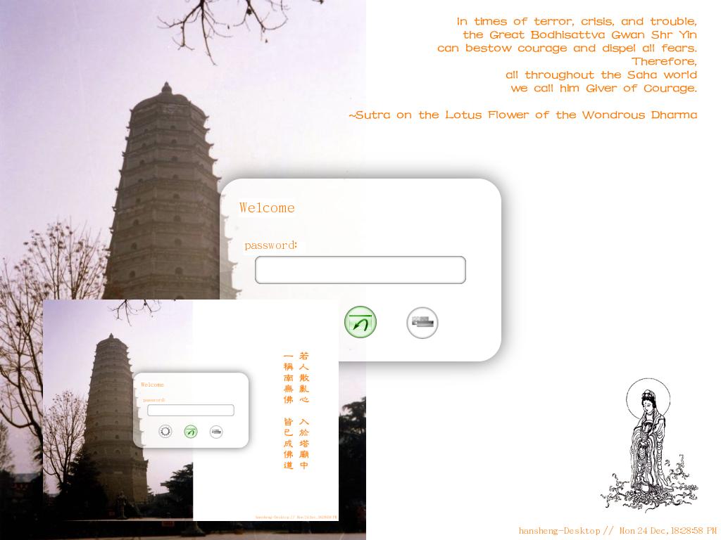 GNULinux Bodhi GDM by hansheng