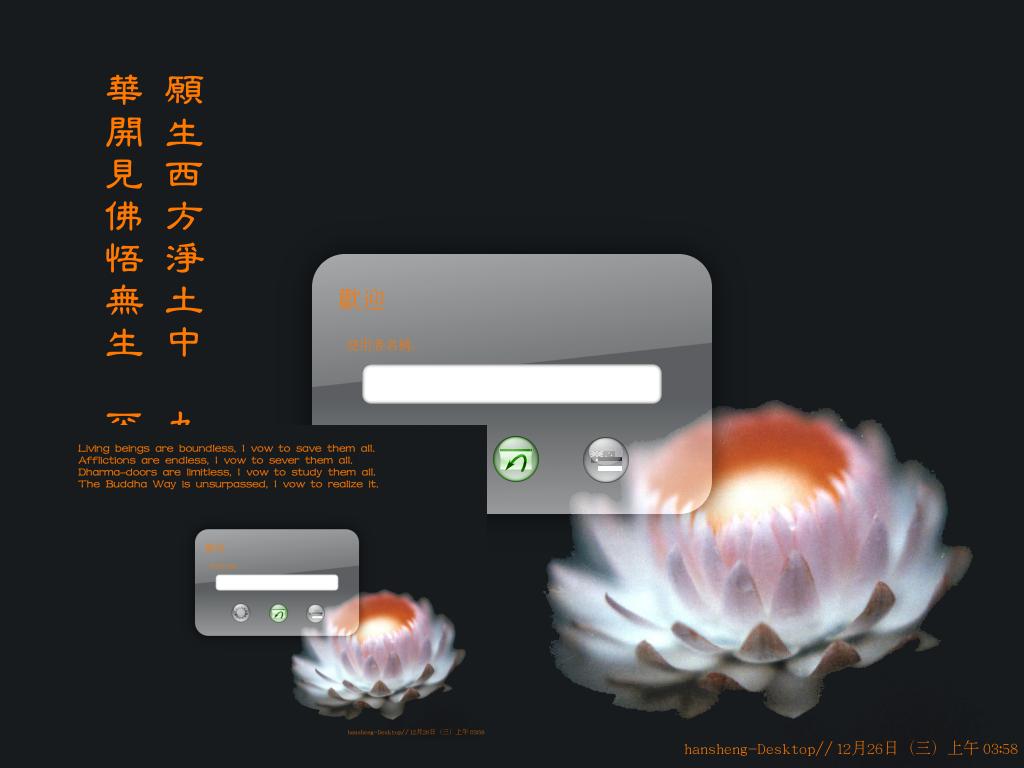 GNULinux Bodhi GDM Lotus by hansheng
