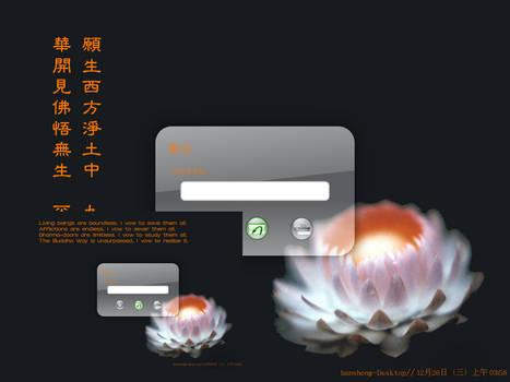 GNULinux Bodhi GDM Lotus