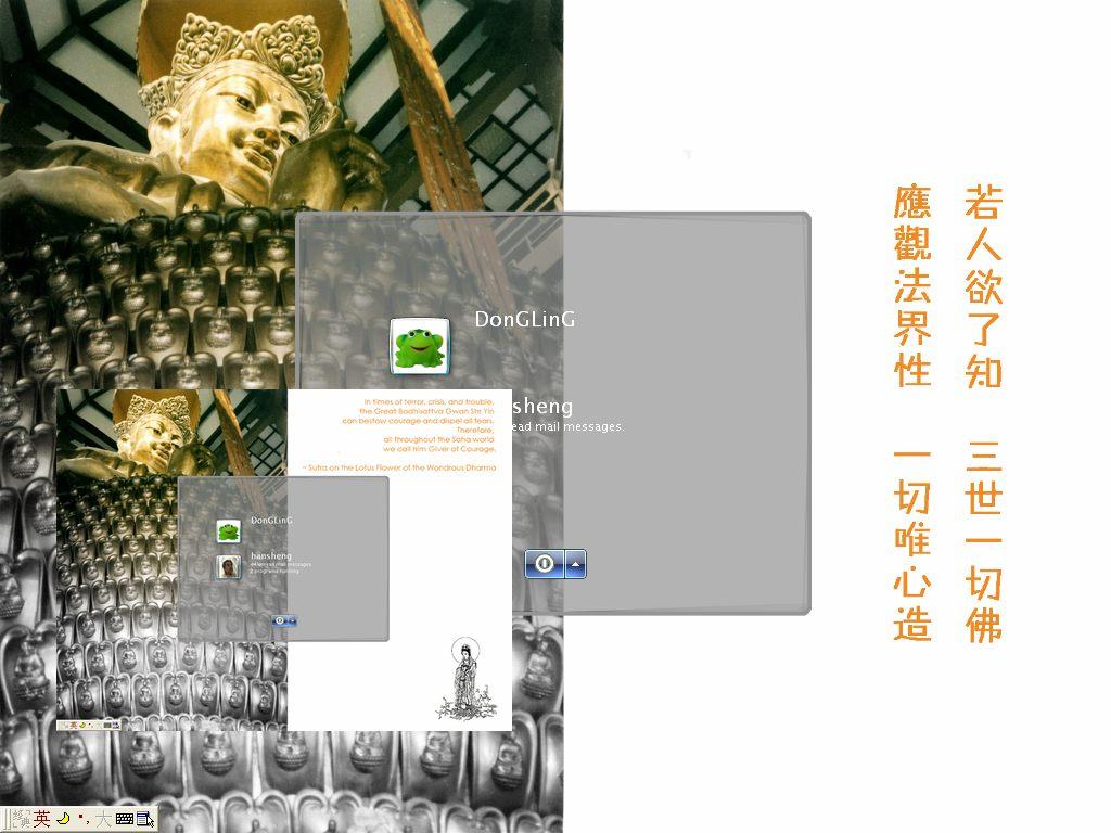 new Buddhist XP Logon