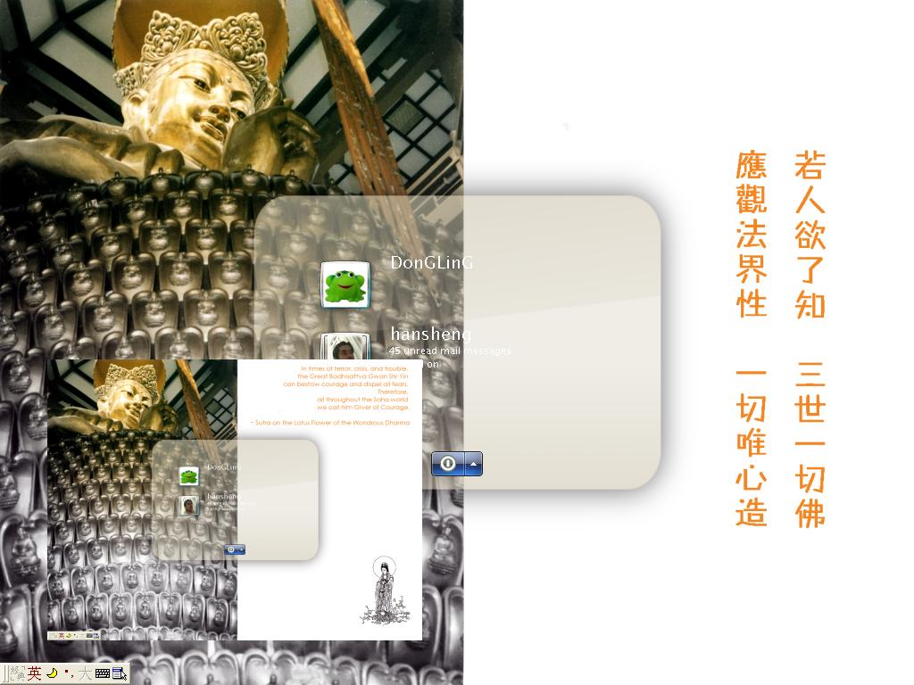 fresh Buddhist WindowsXP Logon by hansheng