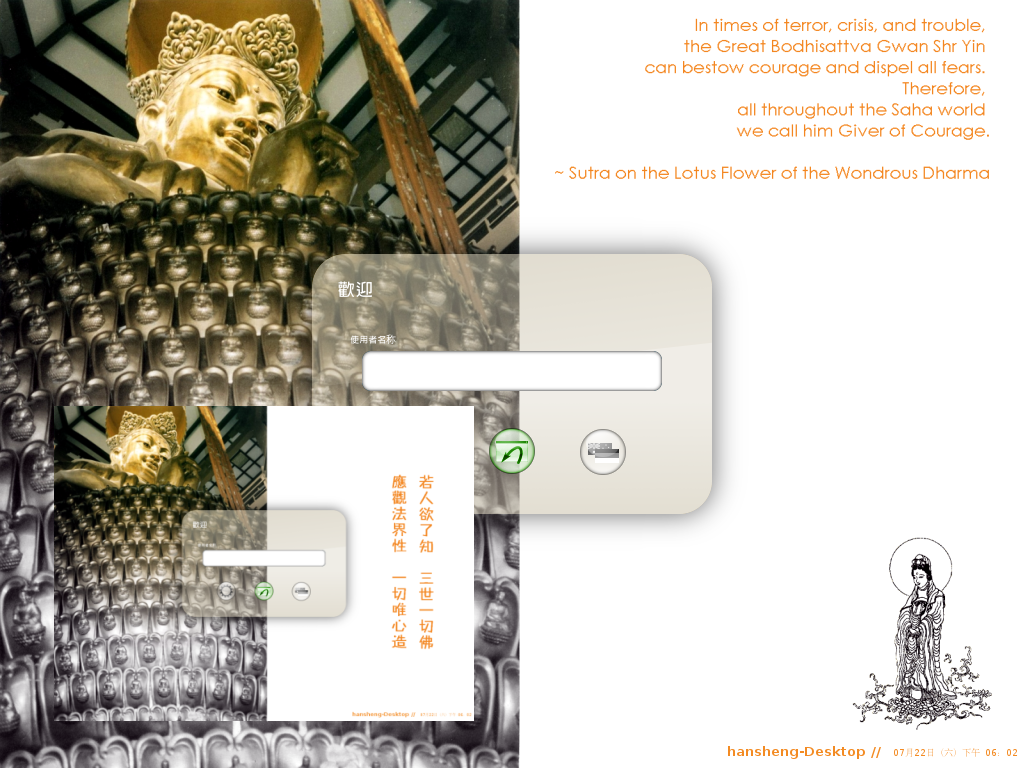 GNULinux Buddhist GDM colour
