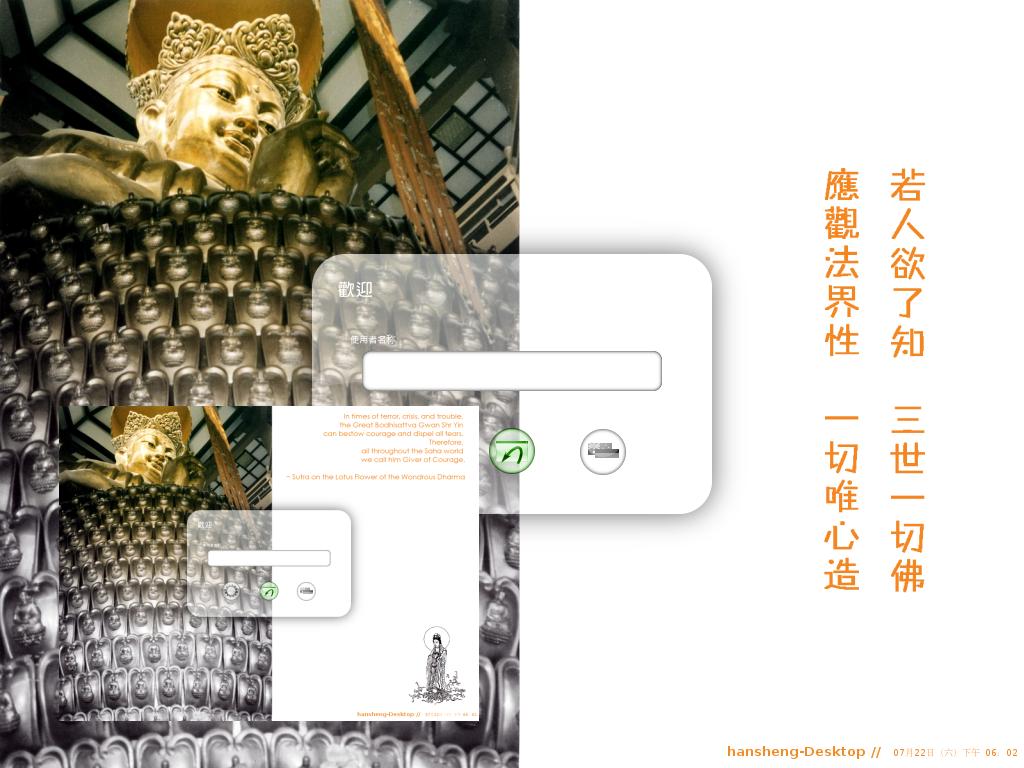 GNULinux Buddhist GDM