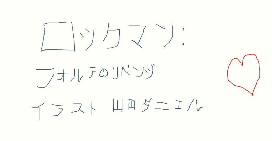 Mega Man manga title