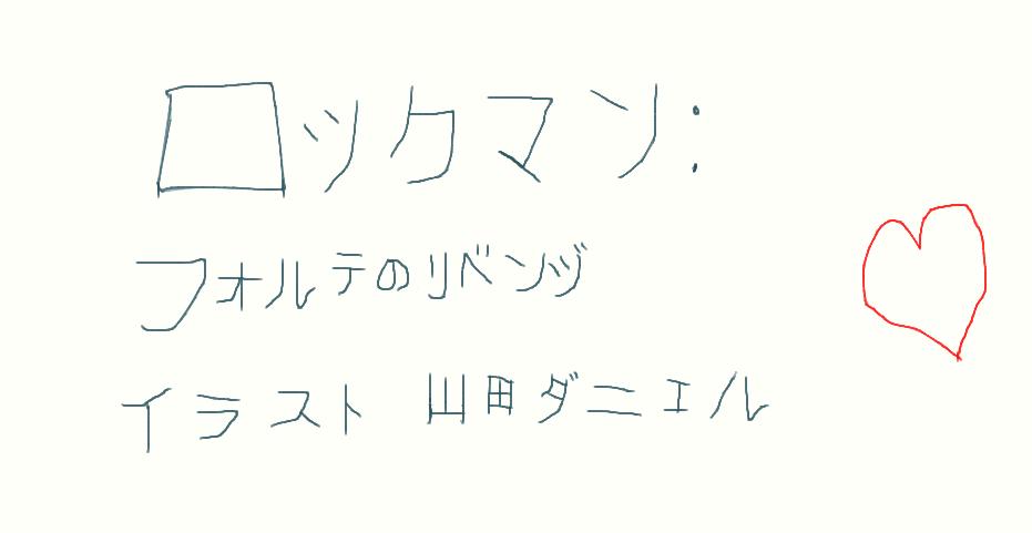 Mega Man manga title by Chikinan