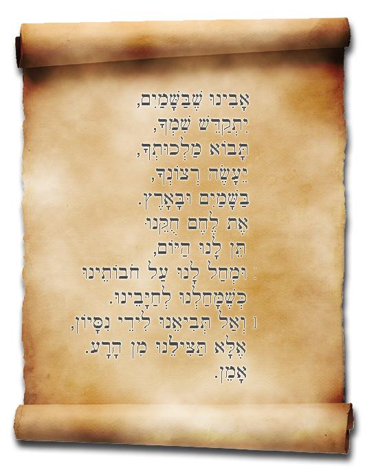 Lord S Prayer Aramaic Hebrew By Dangelo On Deviantart