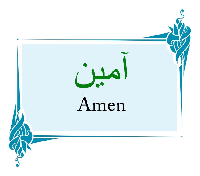 Amen Arabic by Dangelo on DeviantArt