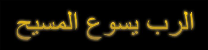 Ar Rabb Yasu3 Al Masih by Dangelo