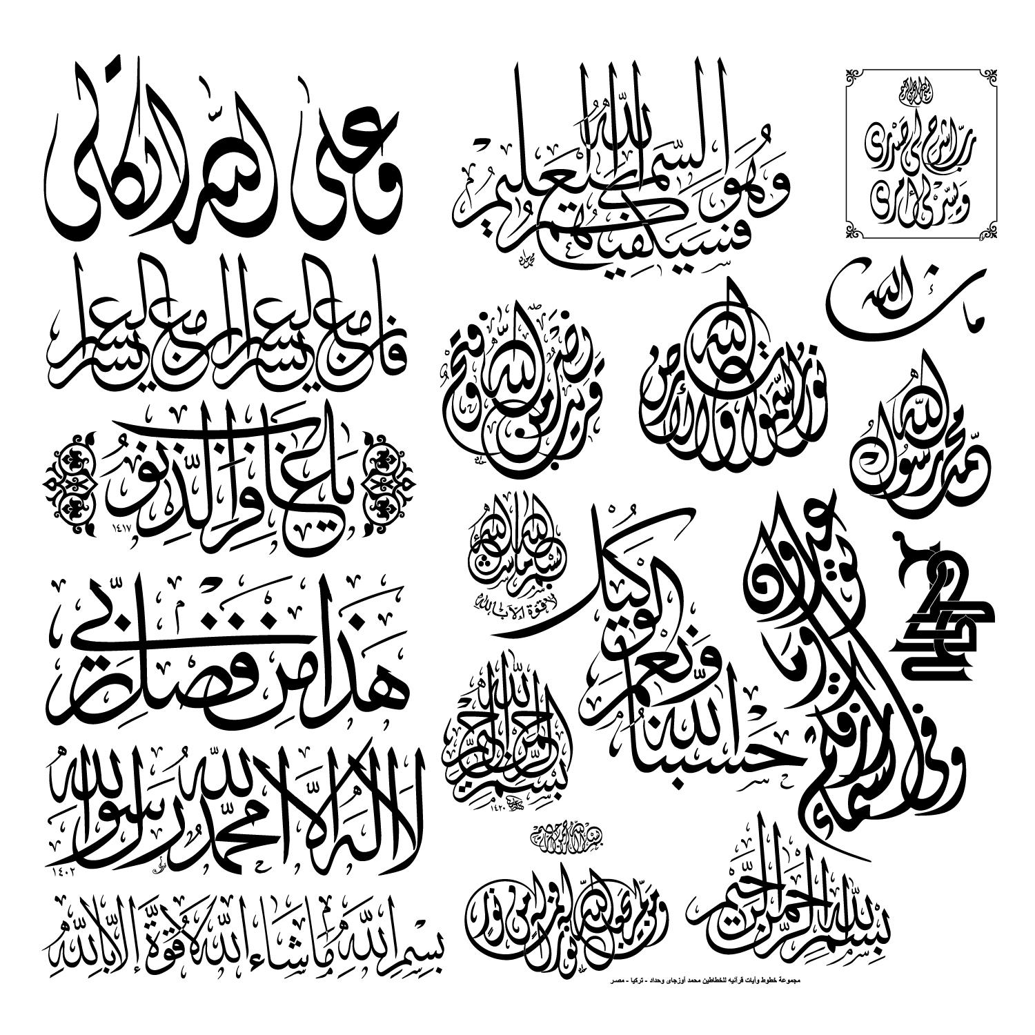 Calligraphy by naderbellal Different types of Islamic Calligraphy