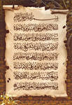 Holy Quran Sura - Kursi