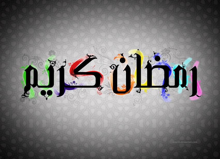 http://fc09.deviantart.net/fs71/i/2011/213/5/8/ramadan_kareem_2011__wallpaper_by_copi35-d42cooj.jpg