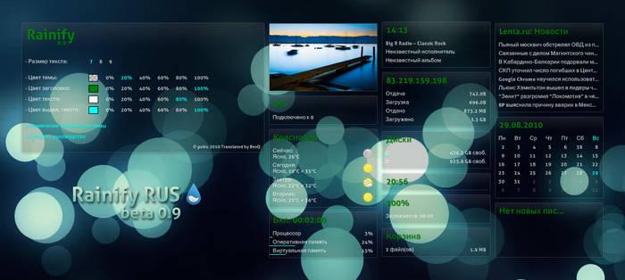 Rainify 0.9 Beta RUS