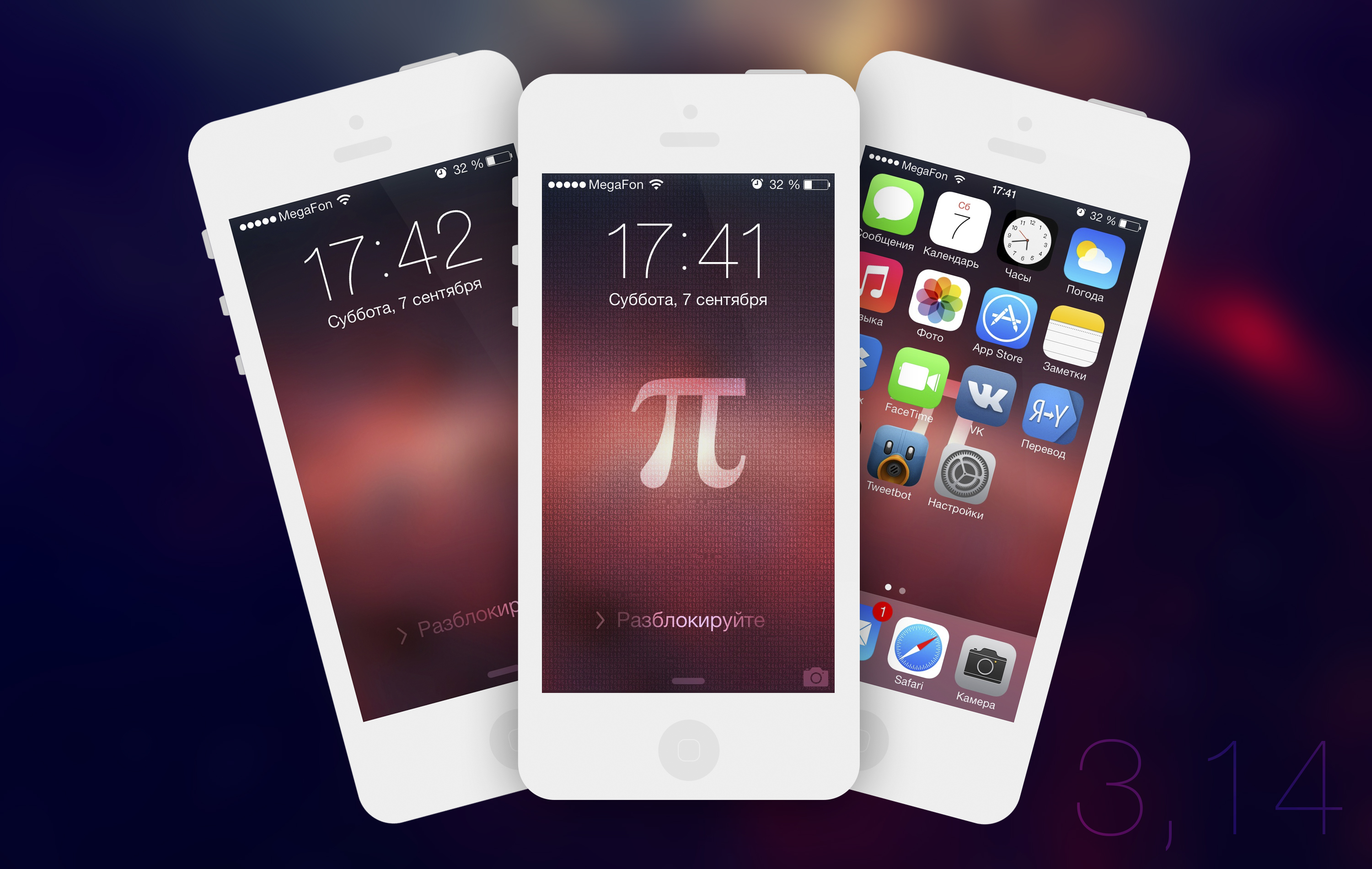Pi - Wallpaper for iPhone 5/4S