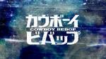 'Let's Jam' - Cowboy Bebop Wallpaper by CosmicWaffleBison