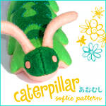 Caterpillar Softie Pattern