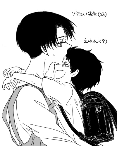 A Brother's Complex [Levi x M!Reader] by Ryuuichisan on