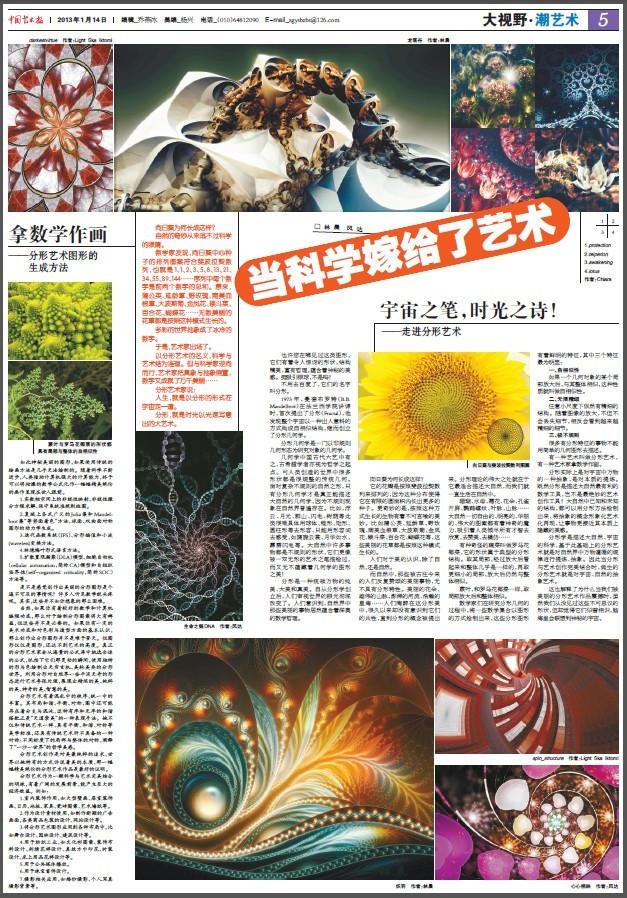 Fracta Art Newspaper by fengda2870