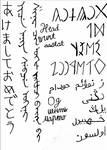 8 Language New Year's Calligraphy by genggiyen-ejen