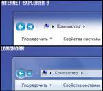 ExplorerFrame.dll - Style IE9
