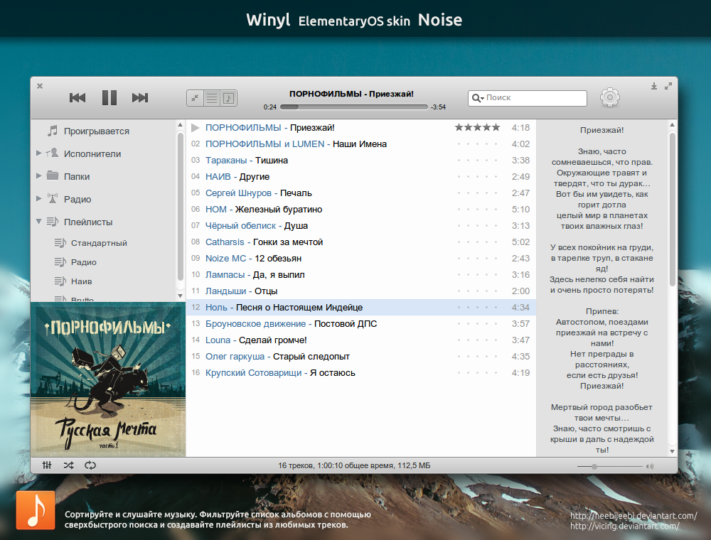 Winyl  ElementaryOS skin  Noise by vicing