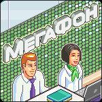'Megafon' poster