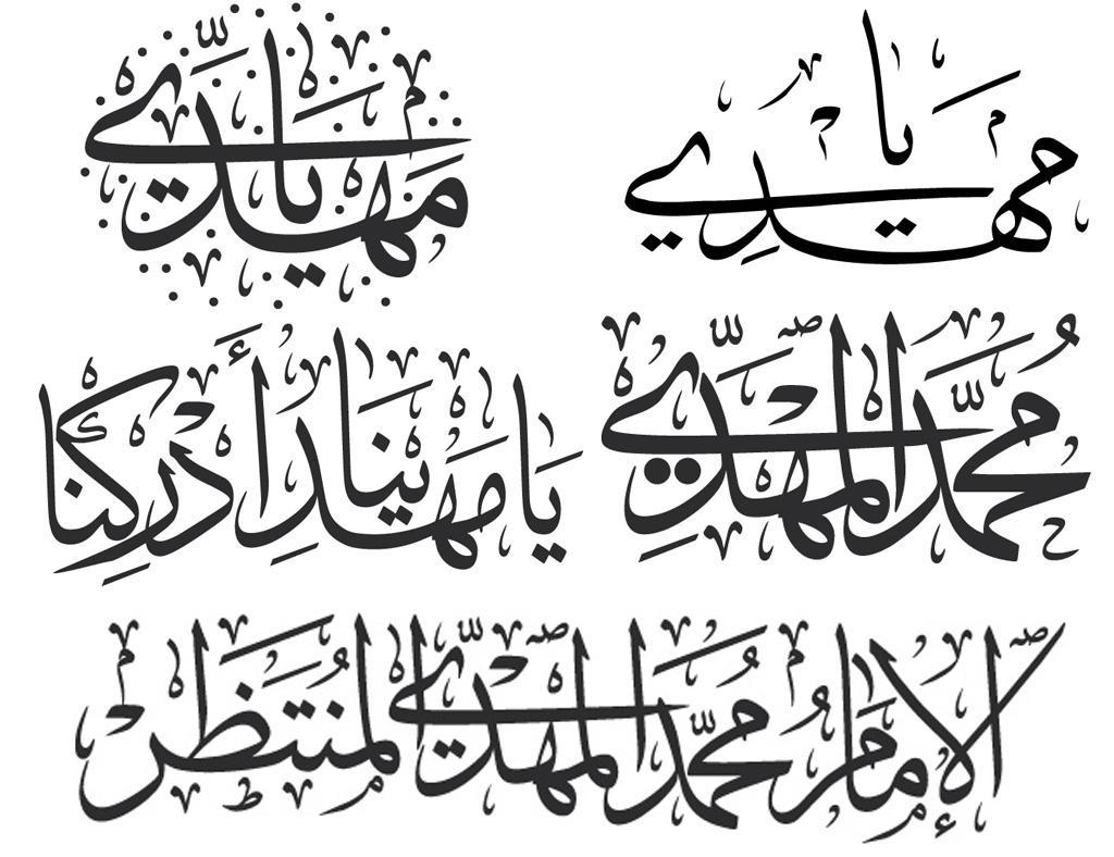 12th Imam Calligraphy By Mustafa H On Deviantart