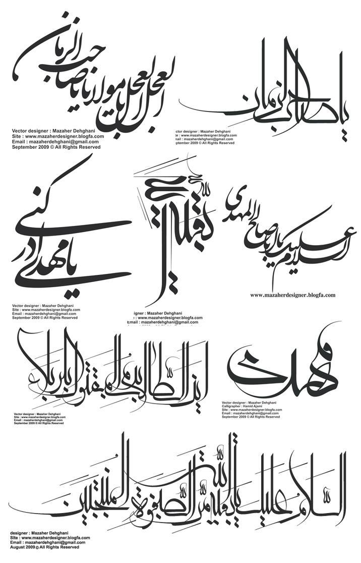 12th Imam Calligraphy 2 By Mustafa H On Deviantart