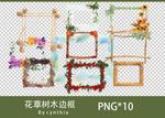Frame-PNG*10