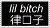 lil bitch stamp by bakagummi