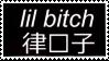 lil bitch stamp by bakagummi
