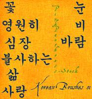 Korean Brushes 01 by PinkPanthress-Stock